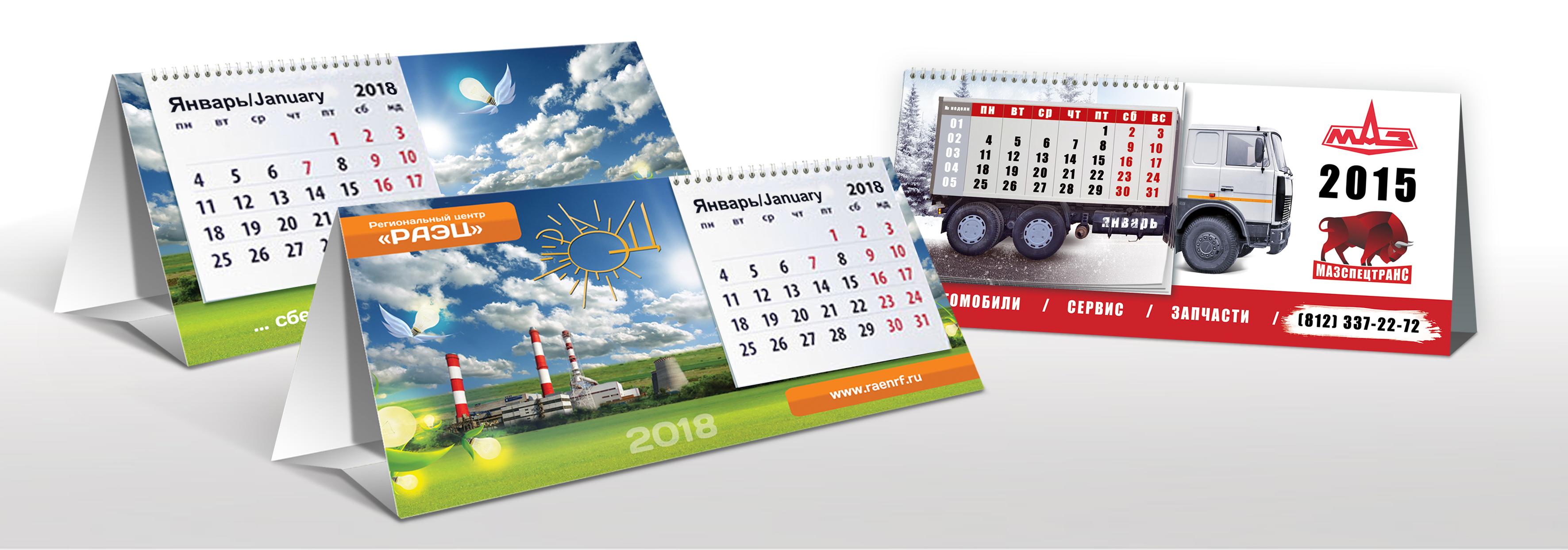 kalendari-domik