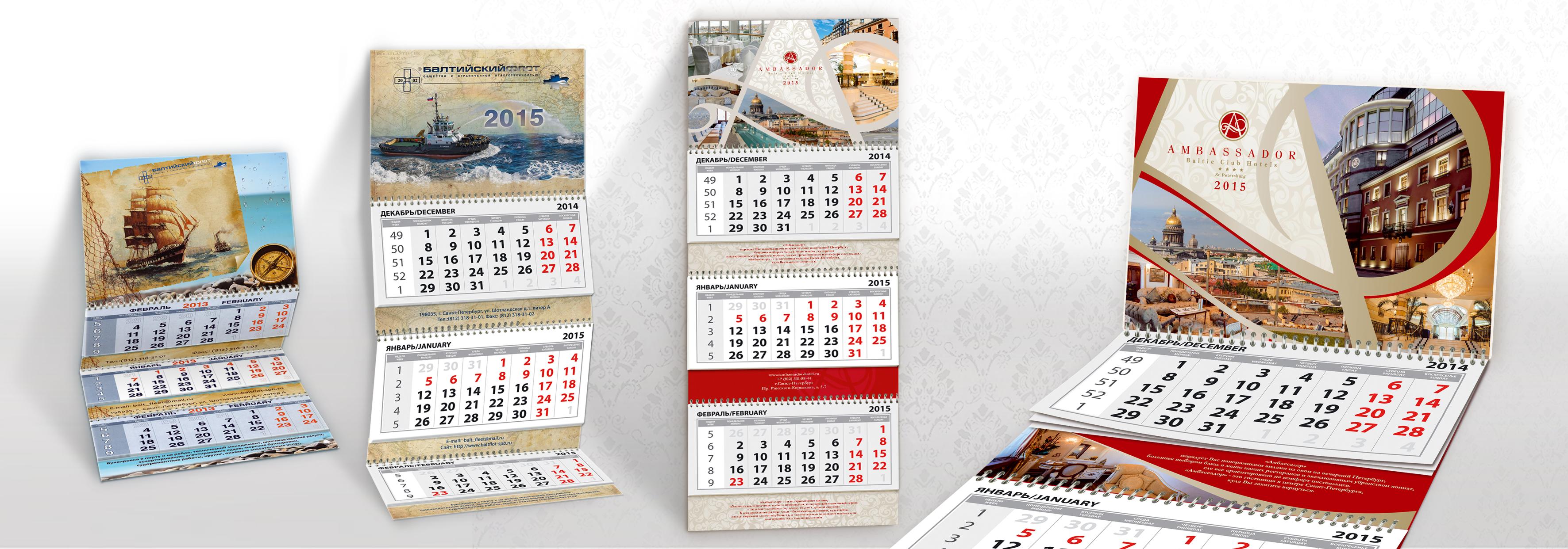 kalendari-trio
